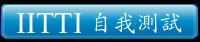 IITTI self-testing tool